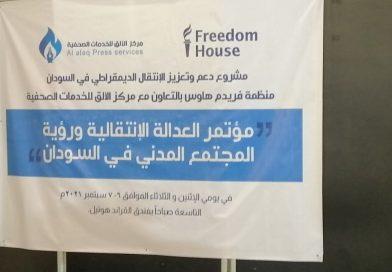 العدالة الانتقالية.. مطالب لضمان عدم تكرار الانتهاكات وتجنب الإفلات من العقاب