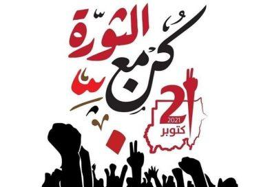 الشبكة واللجنة المشتركة لنقابة الصحفيين تدعوان للخروج في مواكب غدٍ الخميس